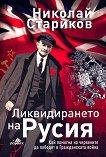 Ликвидирането на Русия - Николай Стариков - книга