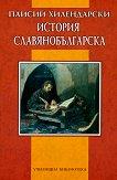 История славянобългарска - Паисий Хилендарски - книга