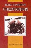 Стихотворения - Петко Славейков -