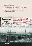 Аварии и катастрофи - Даниел Вачков - книга