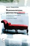 Психоаналитична диагностика - Нанси Макуилямс - книга