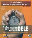 El cronometro. Manual de preparacion del DELE + CD - помагало