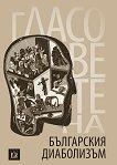 Гласовете на българския диаболизъм -