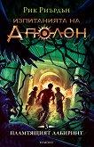 Изпитанията на Аполон - книга 3: Пламтящият лабиринт - Рик Риърдън - книга