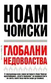 Глобални недоволства - Ноам Чомски -