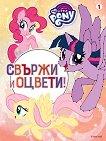 Свържи и оцвети: Малкото пони - книжка 1 - детска книга