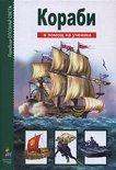 Опознай света: Кораби -