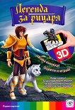 3D жива книжка! Оцвети и играй!: Легенда за рицаря -