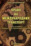 Право на международния транспорт - Иван Владимиров -