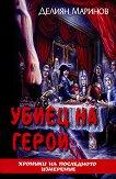 Хроники на последното измерение: Убиец на герои - Делиян Маринов -