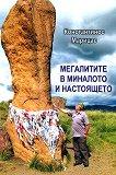 Мегалитите в миналото и настоящето - Константинос Марицас -