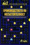 Производството по несъстоятелност в практиката на Върховния касационен съд (2012 - 2017) - Теофана Евгениева, Николай Павлевчев -