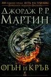 Огън и кръв - книга 1 - книга