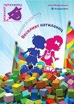Веселият патиланец: Комплект от 50 книжки за оцветяване -