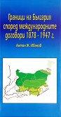 Граници на Третата българска държава според международните договори 1878 - 1947 г. - Антон Ж. Иванов - книга