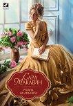 Розата на любовта - Сара Маклейн - книга