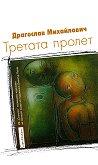 Третата пролет - Драгослав Михайлович - книга