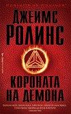 Короната на демона - книга