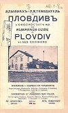 Алманах-пътеводител на Пловдив и околностите му : Almanach-Guide de Plovdiv et Ses Environs - Ат. Христов - книга