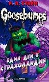 Goosebumps: Един ден в Страхоландия - Робърт Лоурънс Стайн -