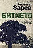 Битието - Владимир Зарев - книга