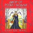 Двор от рози и бодли: Книга за оцветяване - Сара Дж. Маас -