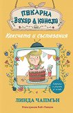 """Пекарна """"Захар и канела"""": Кексчета и състезания - Линда Чапмън - книга"""