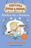 """Пекарна """"Захар и канела"""": Рождени дни и бисквити - Линда Чапмън -"""