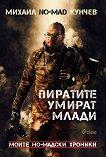 Пиратите умират млади - Михаил Кунчев -
