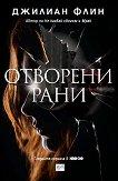 Отворени рани - Джилиан Флин - книга