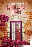 Вълшебният април - Елизабет фон Арним - книга