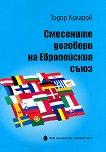 Смесените договори на Европейския съюз - Тодор Колев -