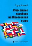 Смесените договори на Европейския съюз -