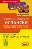 Универсален Българско-испански разговорник -