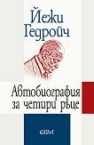 Йежи Гедройч : Автобиография за четири ръце -