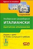 Универсален Българско-италиански разговорник - учебник