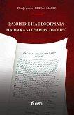 Развитие на реформата на наказателния процес - Проф. д.ю.н. Никола Манев - книга