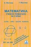 Учебно помагало по математика за 5. клас - Б. Милчева, Г. Мирчева -