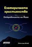 Езотеричното християнство - том 4: Откровението на Йоан - Светлозар Жеков - книга