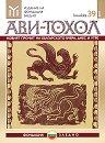 Ави-Тохол: Новият прочит на българското вчера, днес и утре - Книжка 39 / 2017 г. -