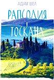 Рапсодия в Тоскана - Адам Шнел - книга
