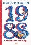 Книжка за рожденик: 1988 -