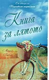 Книга за лятото -