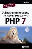 Съвременни подходи за програмиране с PHP 7 - D.K. Academy -