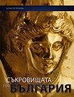 Съкровищата на България - Бони Петрунова - книга