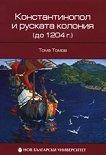 Константинопол и руската колония (до 1204 г.) - Тома Томов -