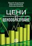Цени и ценообразуване - Йорданка Владимирова, Борислав Атанасов, Николинка Игнатова -