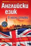 Английски език в лесни стъпки - книга
