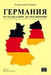 Германия от разделение до обединение - Хенри Ашби Търнър - книга