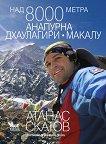 Над 8000 метра - книга 2: Анапурна, Дхаулагири, Макалу - Атанас Скатов -